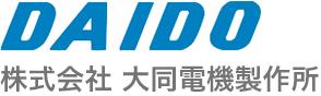 DAIDO 株式会社大同電機製作所
